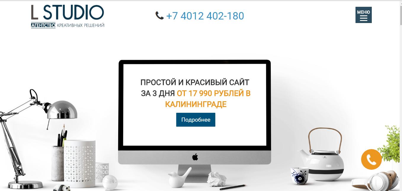 Создания сайтов калининград создание корпоративный сайта заказать